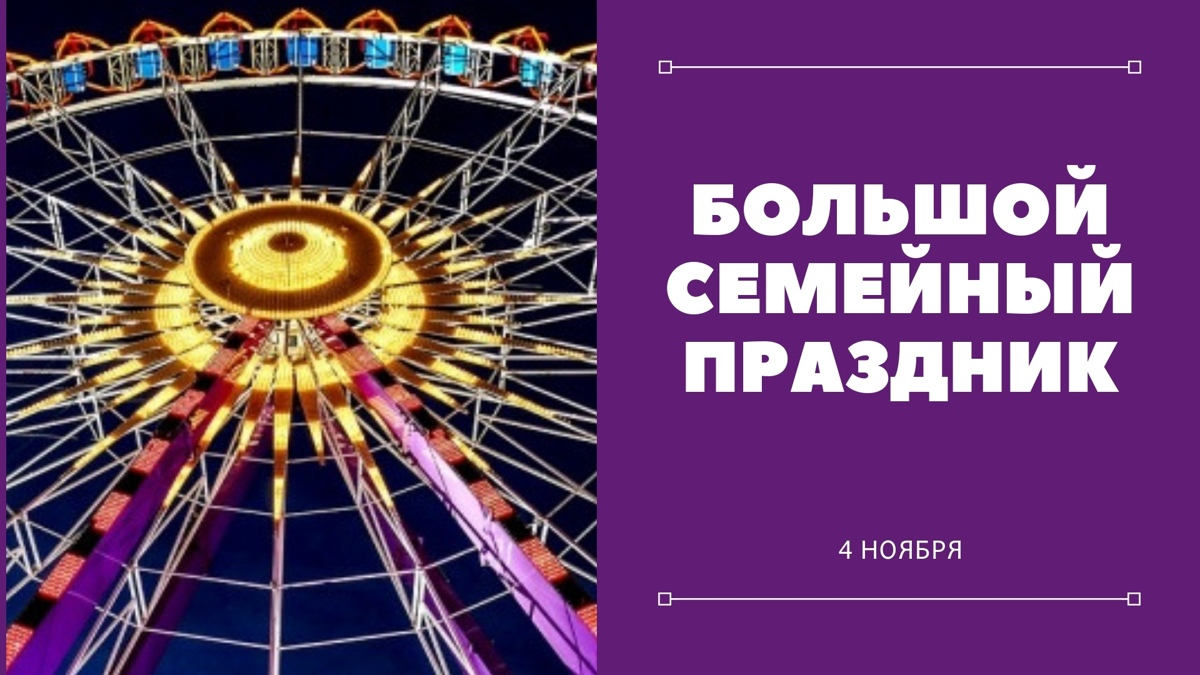 В Ярославле состоится бесплатный семейный праздник