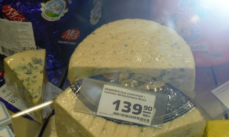 В Ярославской области уничтожили более четырех килограммов санкционного сыра