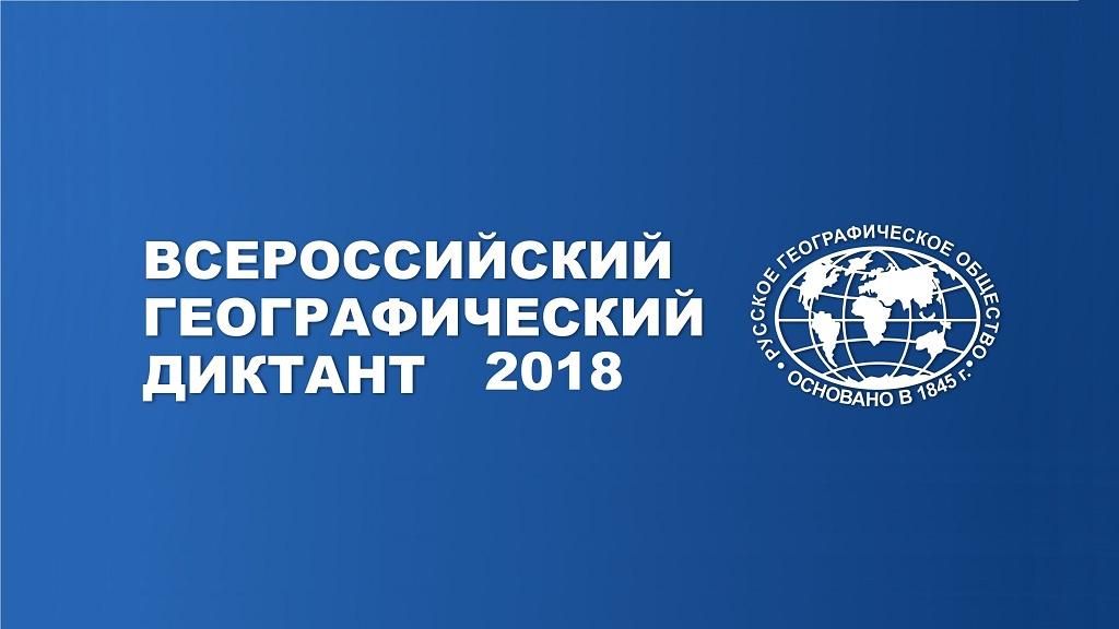 Ярославцы могут проверить свои знания на Всероссийском географическом диктанте