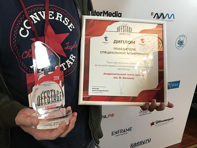 Волковский театр получил престижную премию