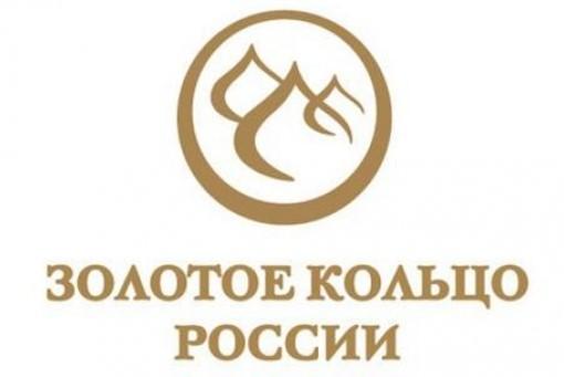 В Ярославской области во второй раз отметят День рождения Золотого кольца России