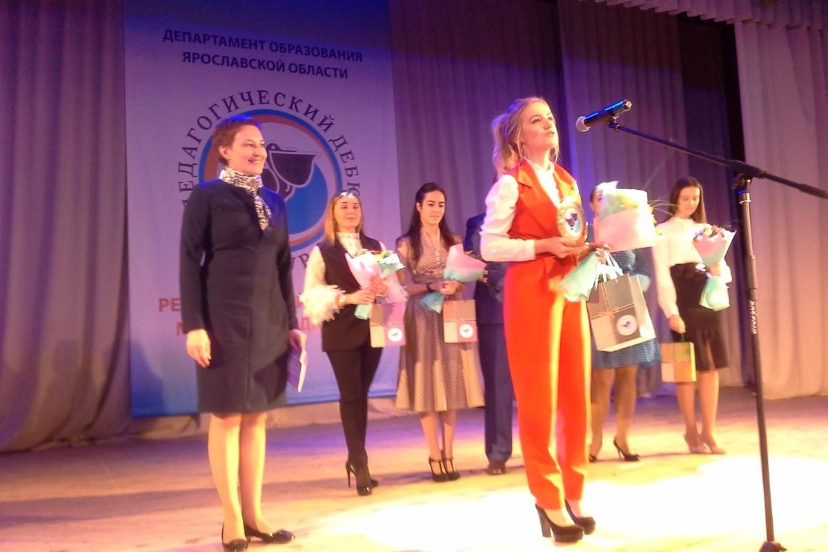 В Ярославской области определили победителя регионального этапа конкурса «Педагогический дебют»