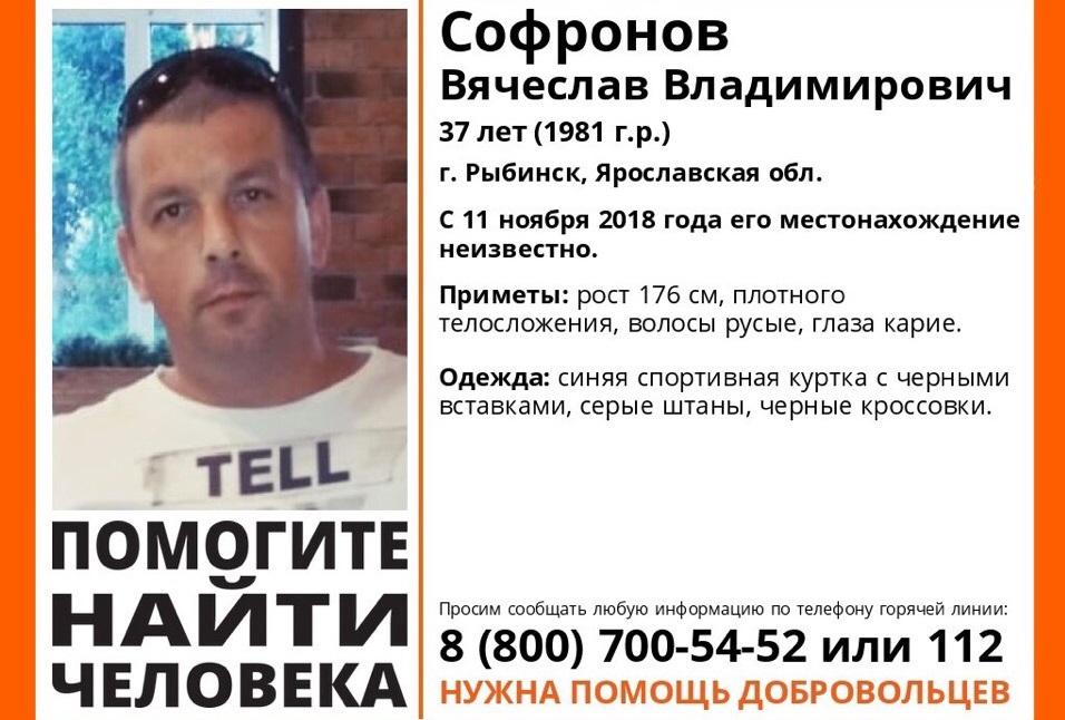 В Рыбинске пропал 37-летний мужчина