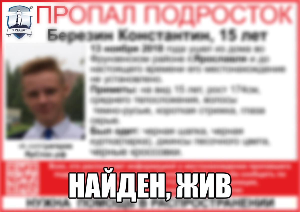 Пропавший в Ярославле подросток найден живым