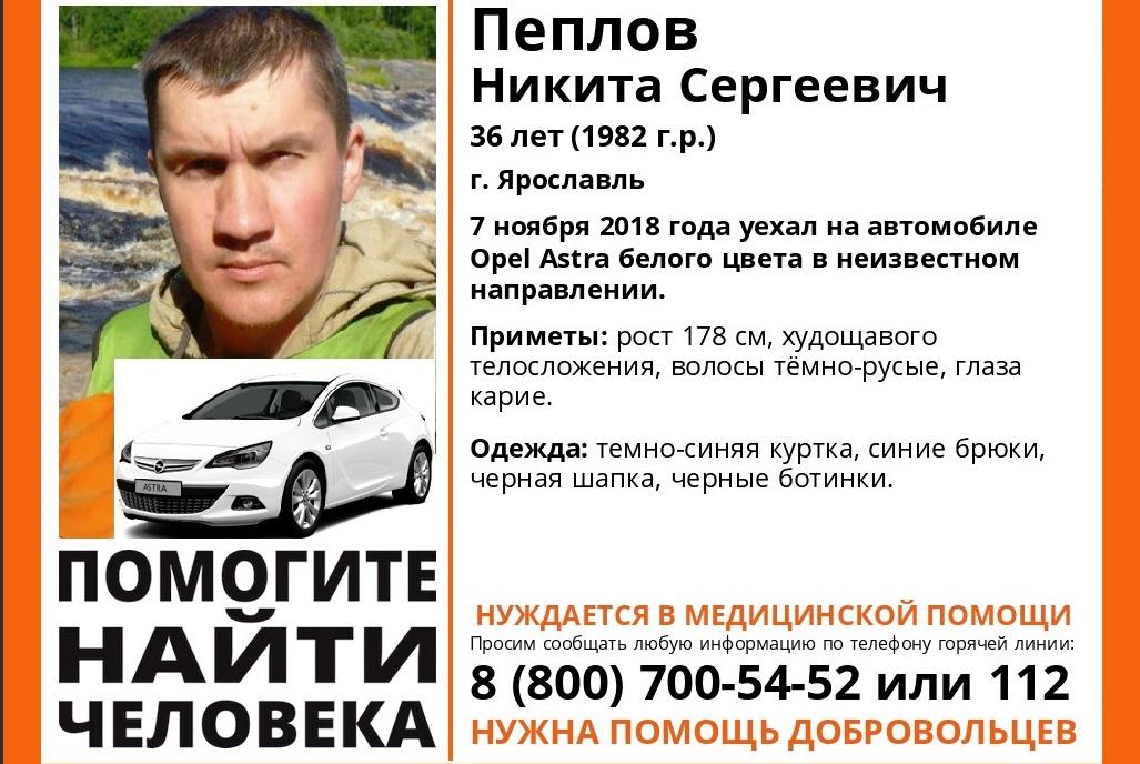 В Ярославле пропал 36-летний мужчина на белом «Опеле»