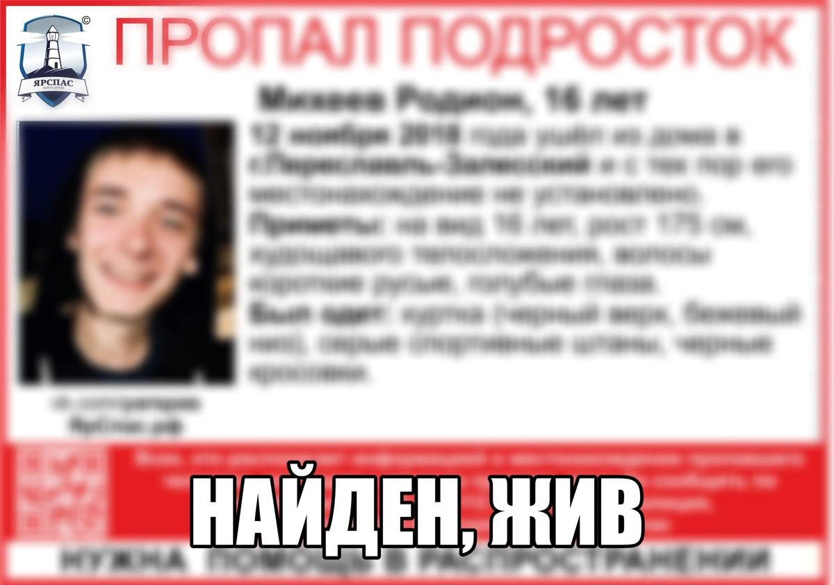 Пропавший в Ярославской области 16-летний подросток найден живым