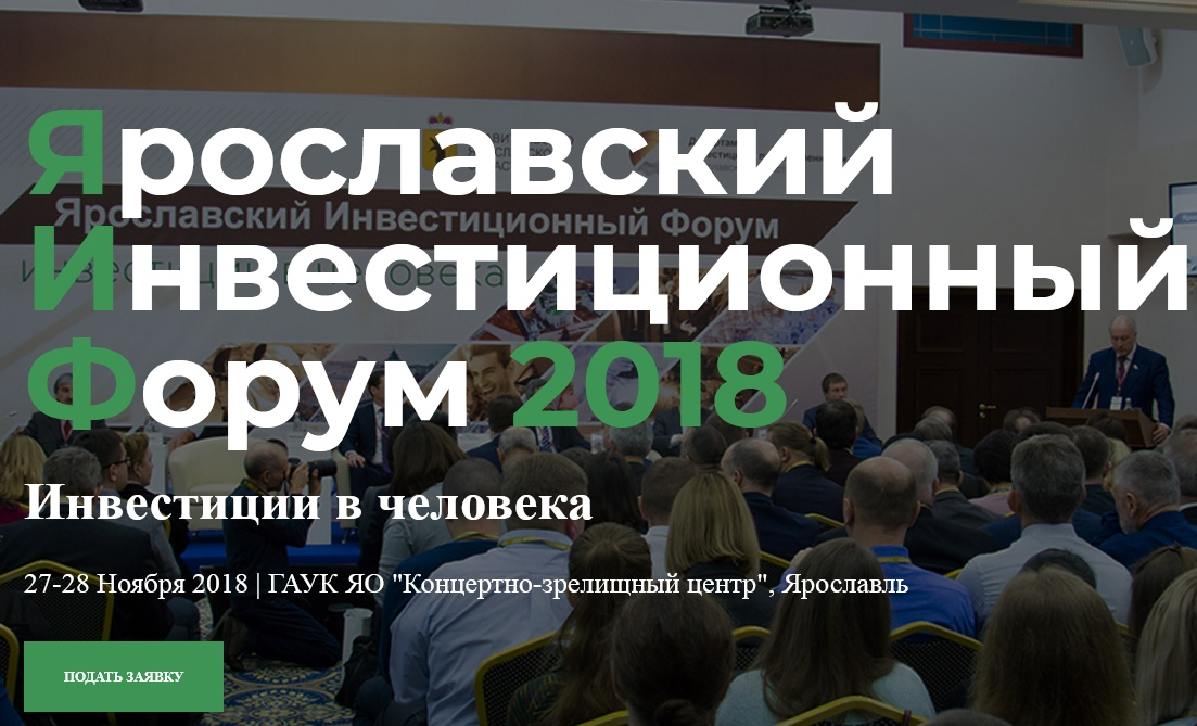 Обо всех формах поддержки для предпринимателей можно узнать на Ярославском инвестиционном форуме