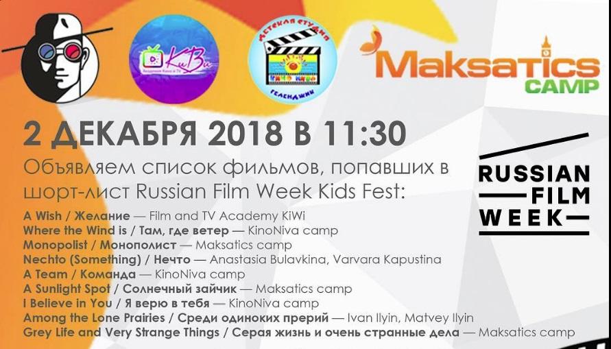 Ярославский фильм покажут в Лондоне