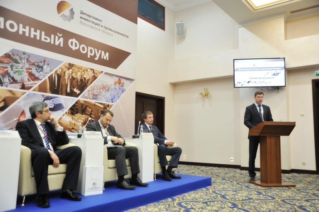 На Ярославском инвестиционном форуме выступят авторитетные региональные и федеральные спикеры