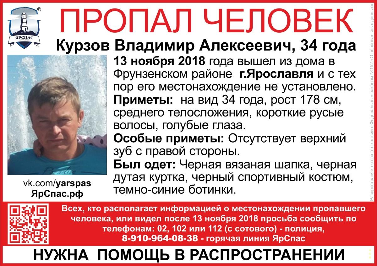 В Ярославле уже неделю ищут 34-летнего мужчину
