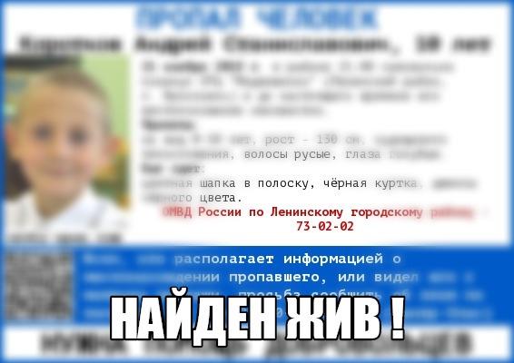 Найден пропавший в Ярославле 10-летний мальчик