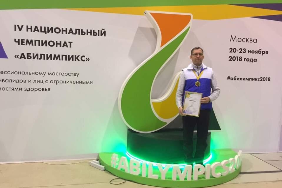 Ярославец завоевал золото в IV национальном чемпионате «Абилимпикс»