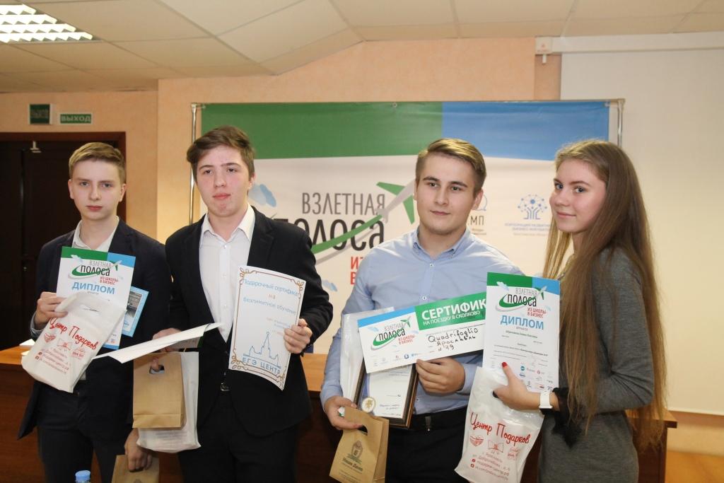 Определены победители бизнес-марафона для школьников «Взлетная полоса»