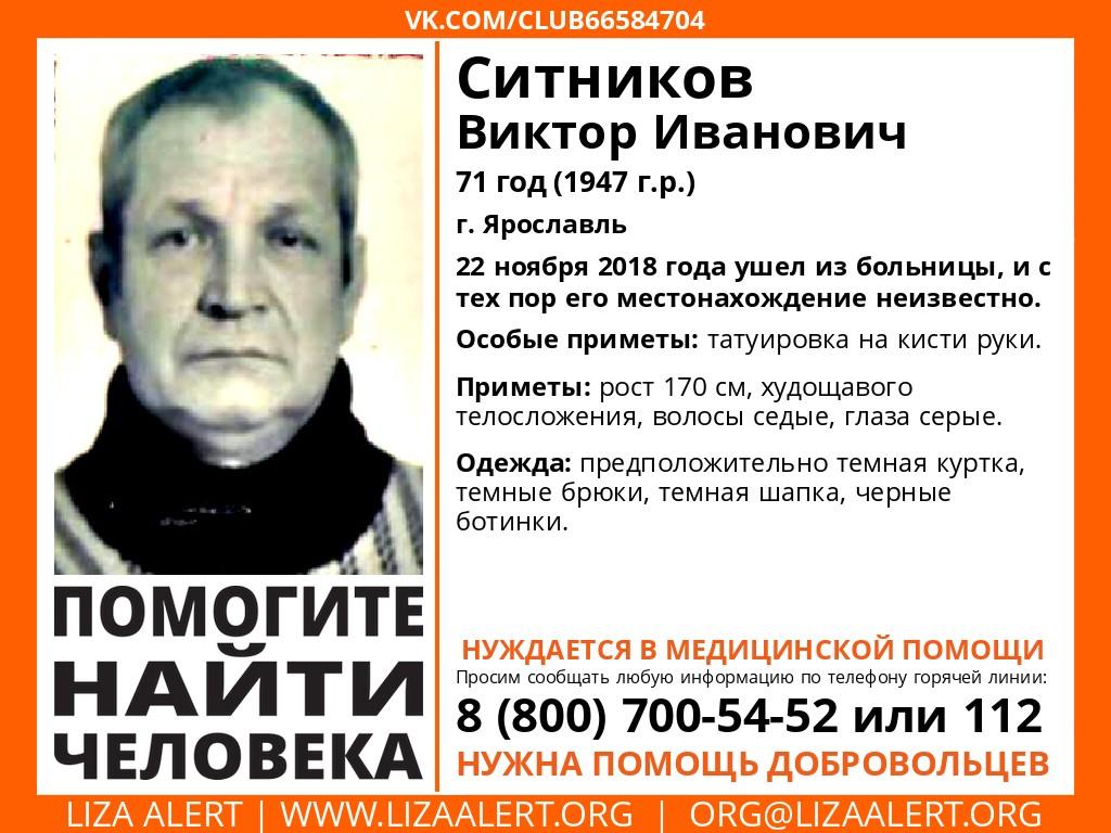 В Ярославле ищут пенсионера, ушедшего из больницы