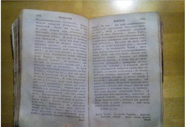 В Ярославле продают книгу XVIII века за 1,5 миллиона рублей