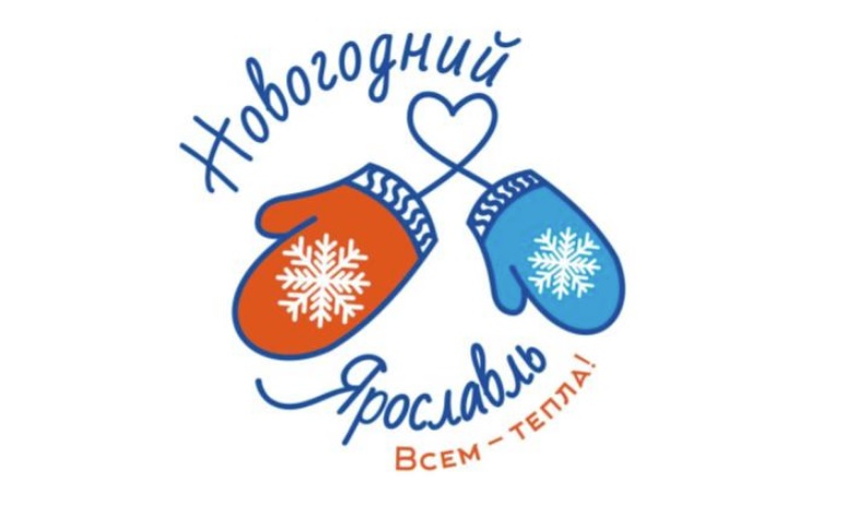 «Всем – тепла!» Ярославцам предлагают использовать зимний городской логотип