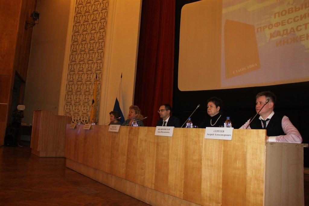 В Ярославле прошла конференция, направленная на повышение квалификации кадастровых инженеров