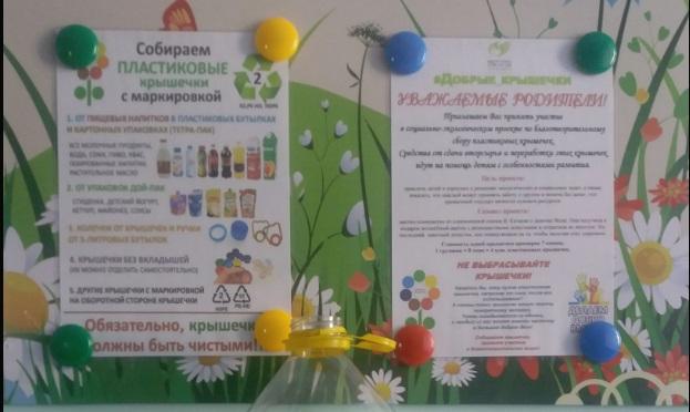 Дошколята из Ярославской области приняли участие в экологической акции