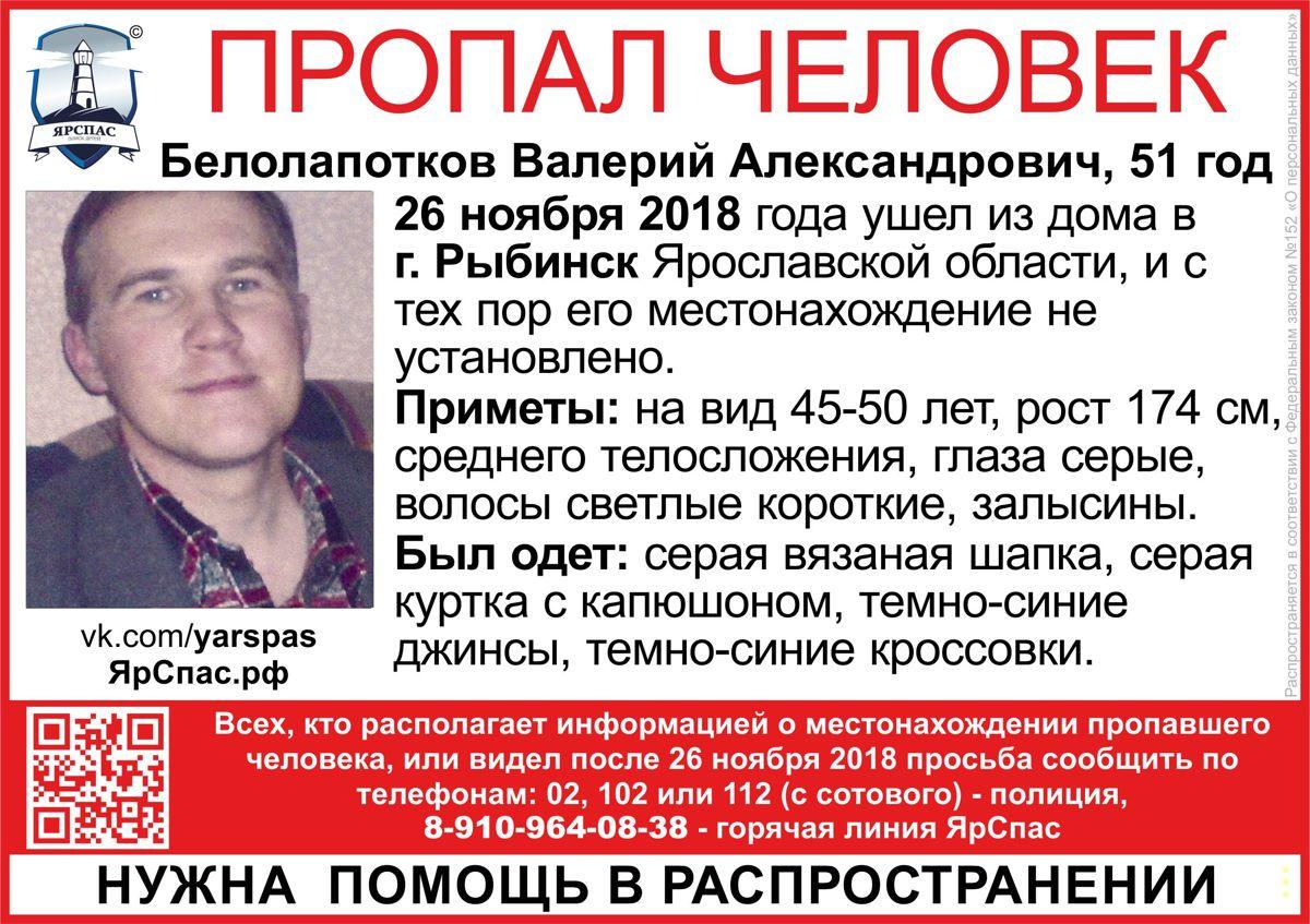 Вторые сутки в Рыбинске ищут 51-летнего мужчину