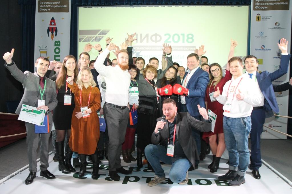 Стартапы из нескольких регионов сразились в Ярославле за звание лучшего