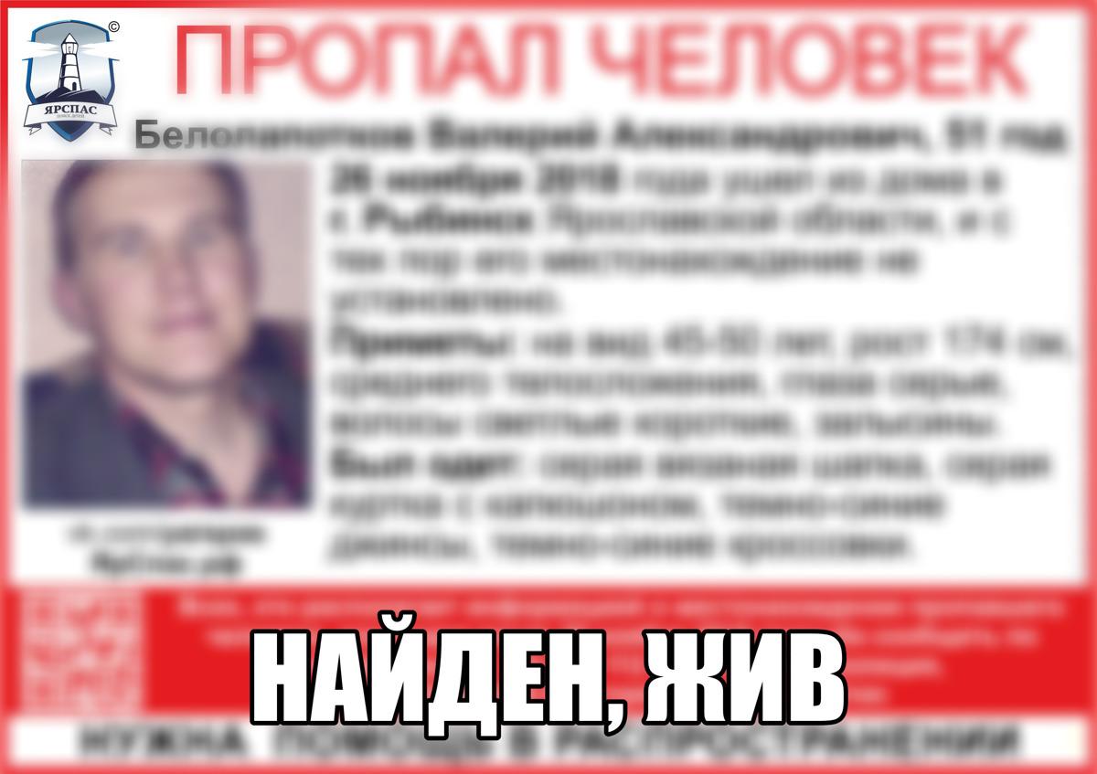 Поиски 51-летнего мужчины в Рыбинске закончились благополучно
