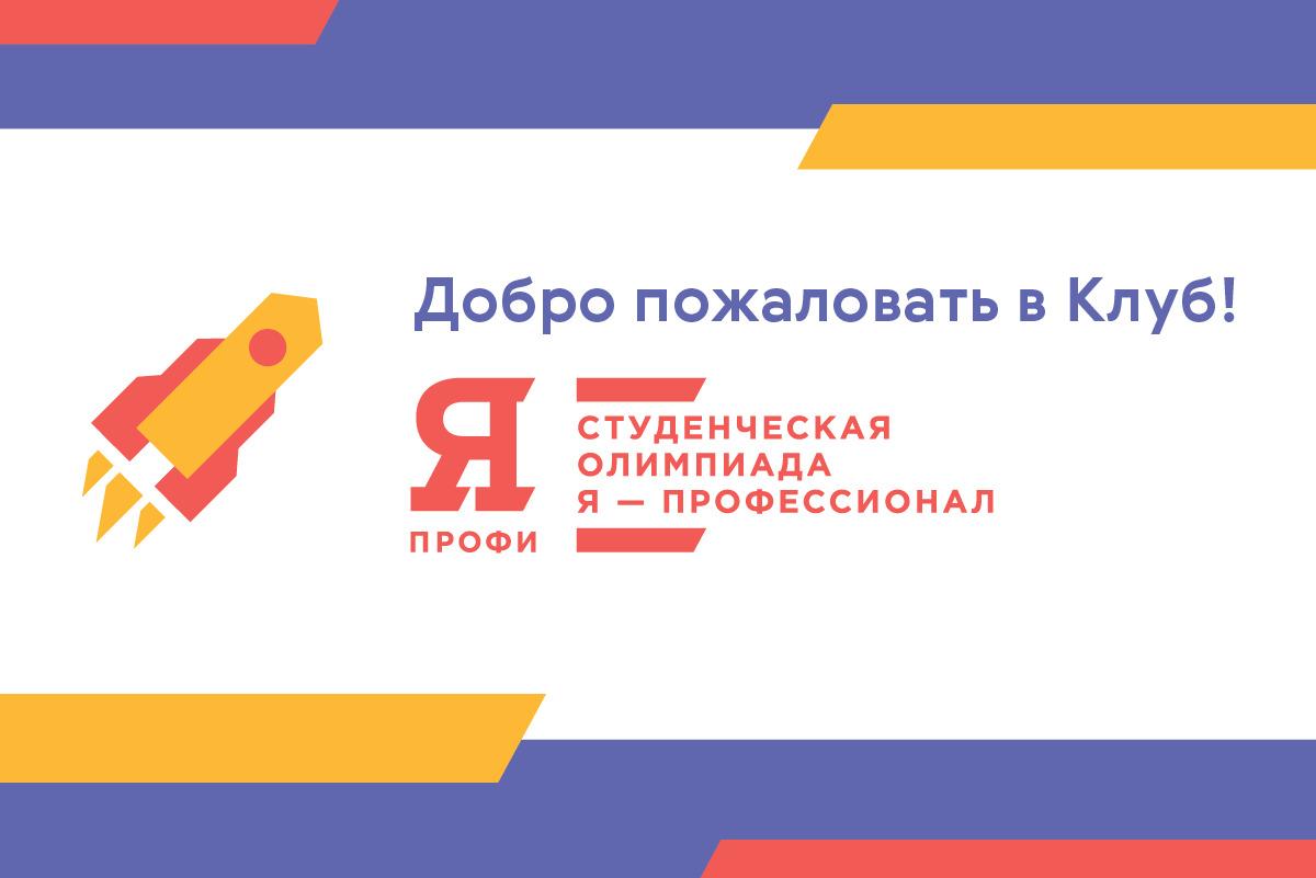 Количество заявок от Ярославской области на олимпиаду «Я – профессионал» в этом году увеличилось в 3 раза