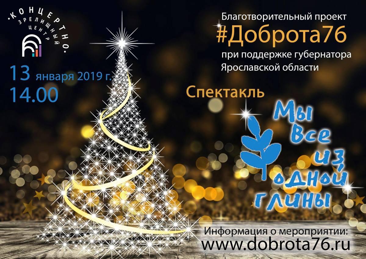 Ярославцы могут получить подарки за помощь благотворительному проекту «Доброта в лицах»