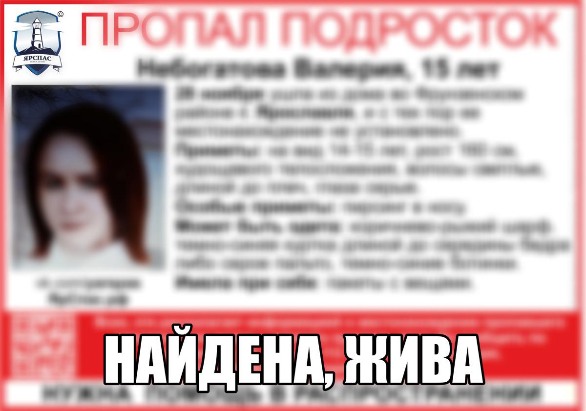 В Ярославле нашли пропавшую 15-летнюю девушку