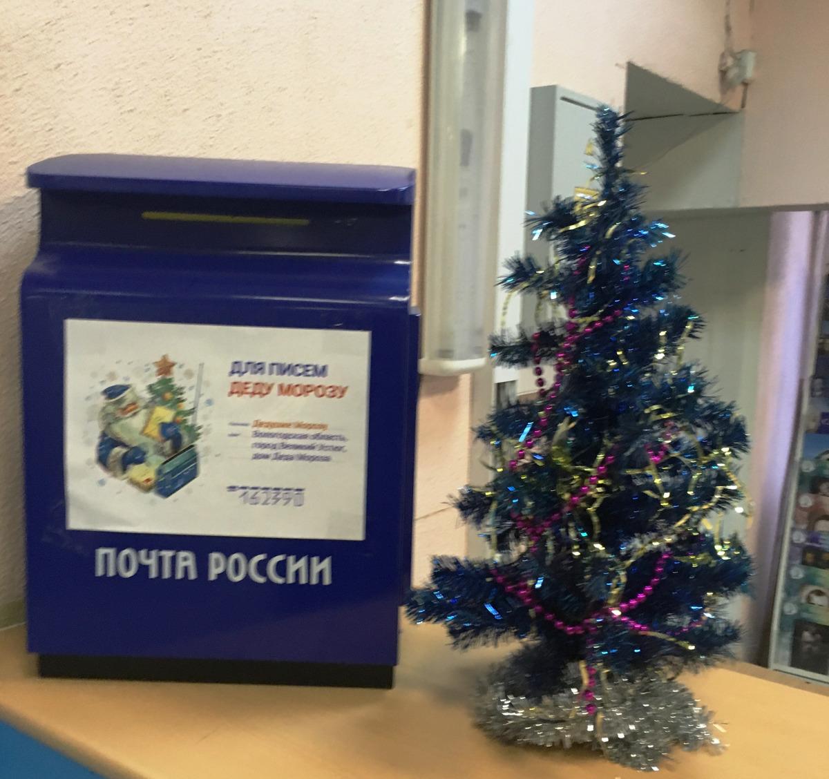 В Ярославле открылась бесплатная почта Деда Мороза