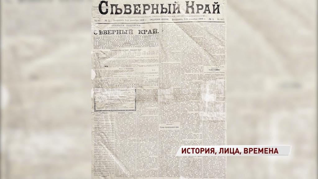Газете «Северный край» исполнилось 120 лет