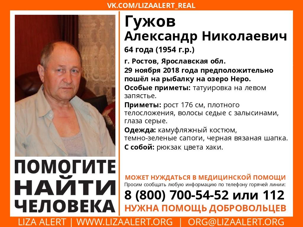 В Ярославской области ищут мужчину, ушедшего на рыбалку