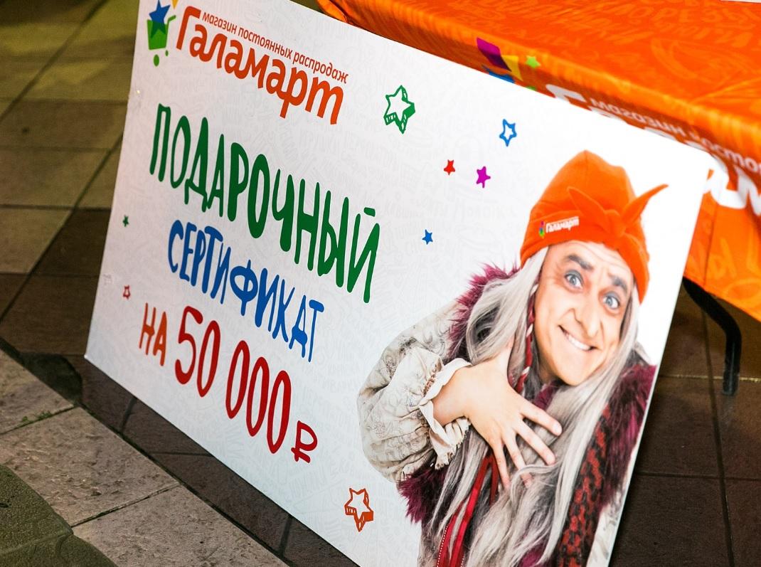Электрическая гирлянда всего за 99 рублей на праздничном открытии «Галамарта» в Рыбинске!