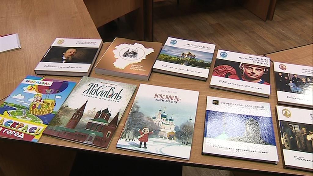 Книги о Ярославле и области представили в библиотеке имени Лермонтова