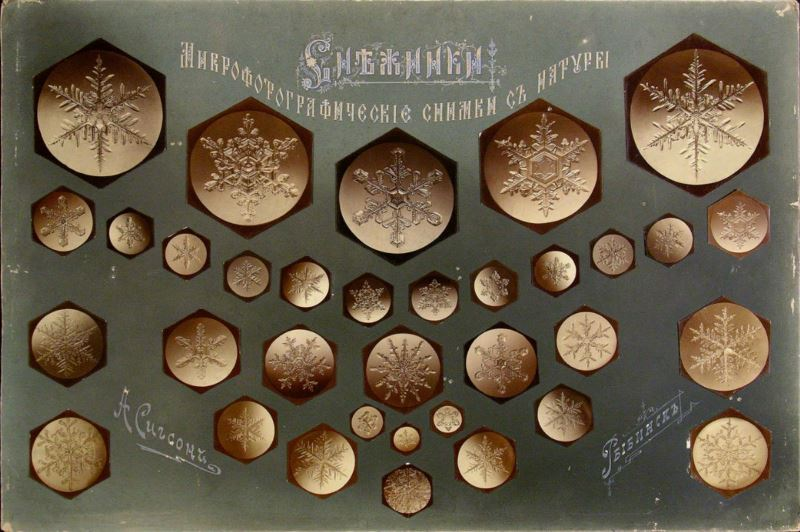 В Рыбинске объявили конкурс фотографий снежинок