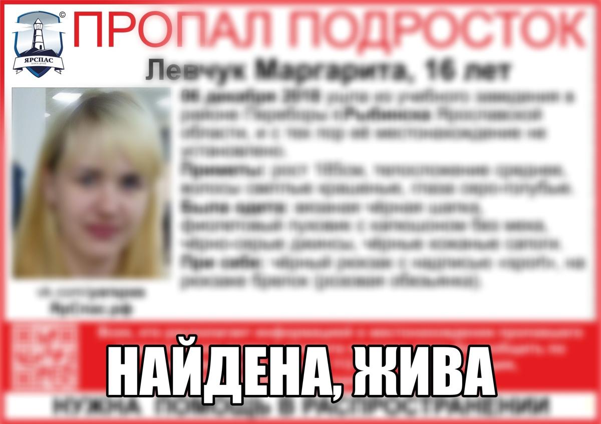 Пропавшую в Рыбинске 16-летнюю девушку нашли живой