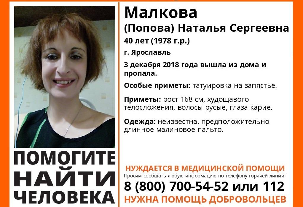 В Ярославле пропала женщина с татуировкой на запястье