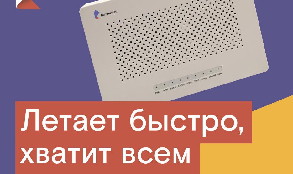 «Ростелеком» предложил ярославцам новые оптические роутеры