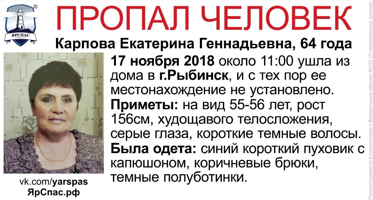 В Рыбинске пропала 64-летняя женщина
