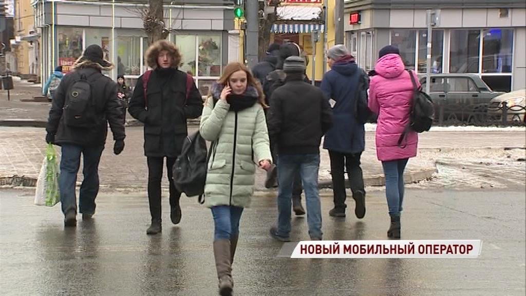 В Ярославскую область приходит новый оператор