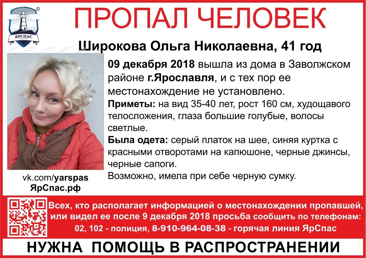 В Ярославле уже несколько дней ищут 41-летнюю блондинку