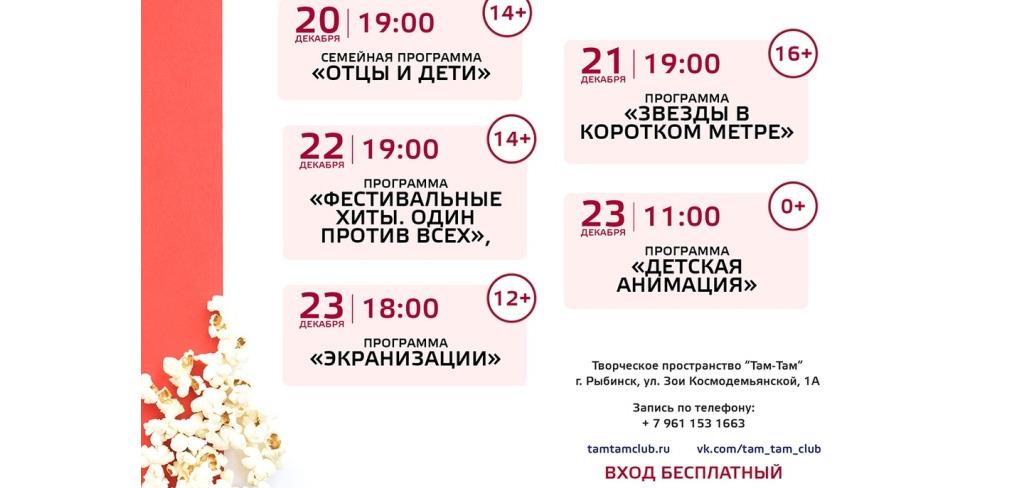 В Рыбинске пройдут бесплатные кинопоказы короткометражек