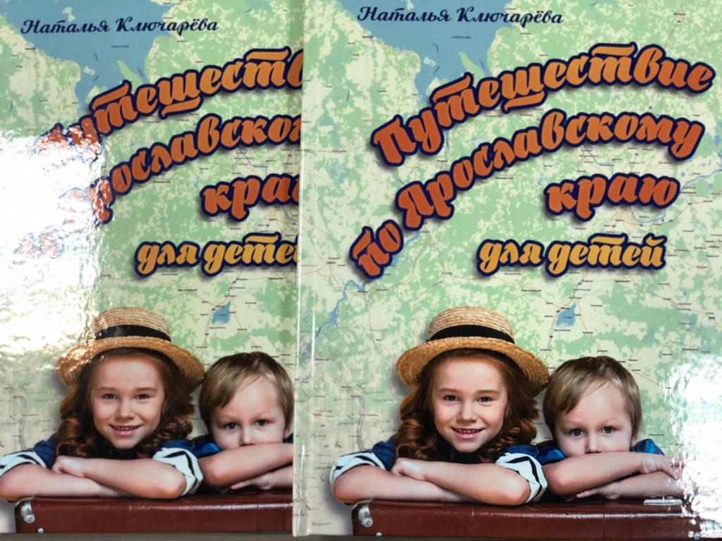 Вышла книга «Путешествие по Ярославскому краю для детей»
