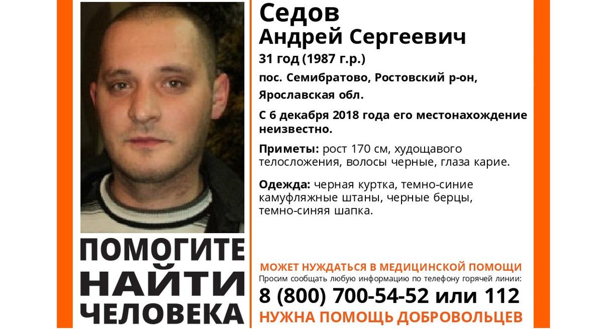 В Ярославской области пропал молодой мужчина