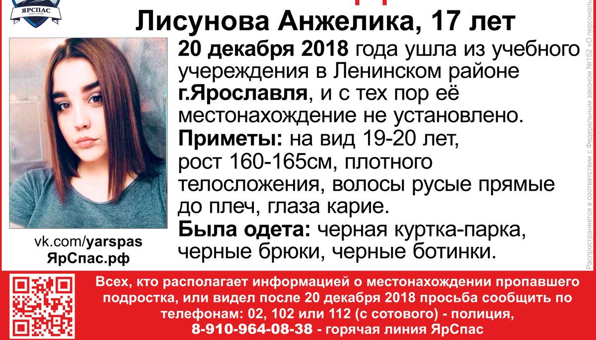 В Ярославле разыскивают 17-летнюю девушку