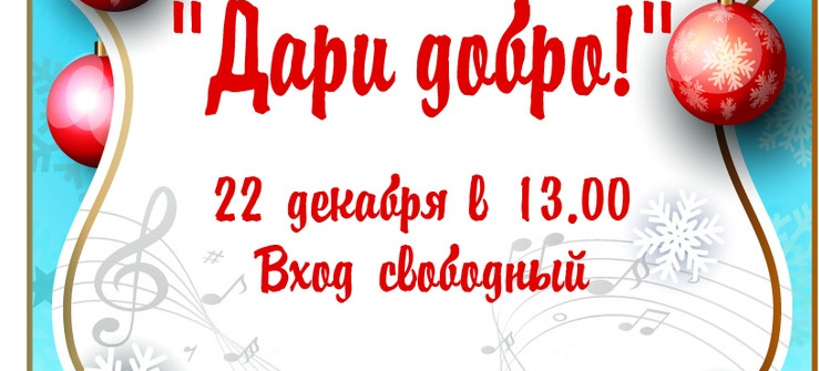 В Рыбинске на вокзале состоится бесплатный новогодний концерт