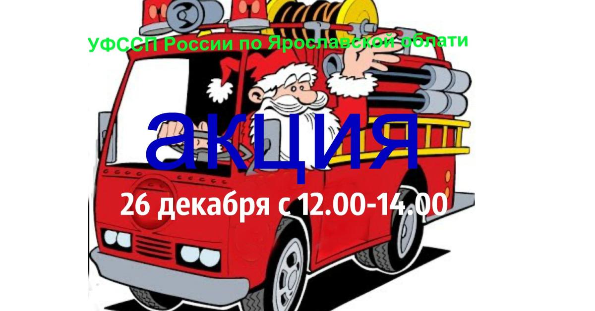 Приставы бесплатно угостят мороженым ярославцев
