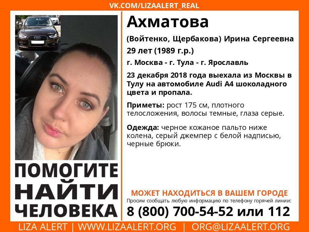 В Ярославской области ищут пропавшую 29-летнюю девушку