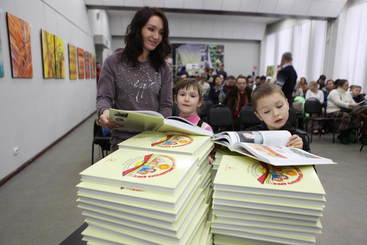 На творчество вдохновляет семья. В Ярославле презентовали уникальное издание