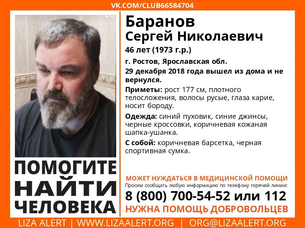 В Ярославской области пропал 46-летний мужчина