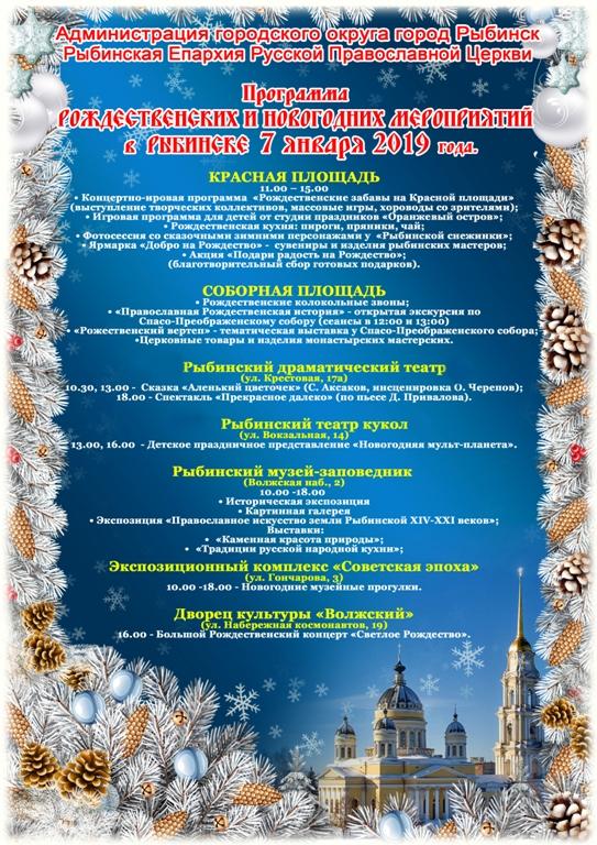 В Рыбинске на Красной площади пройдут рождественские гулянья